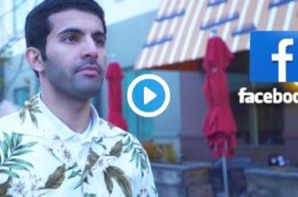 اسمي عبدالرحمن الفوزان وأنا مهندس في فيسبوك.. القصة الكاملة في هذا الفيديو - المواطن