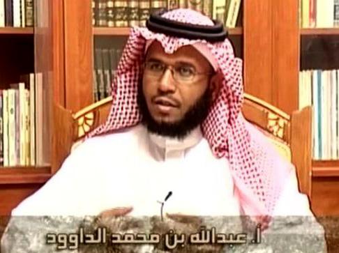 عبدالله-الداوود
