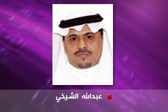 عبدالله الشيخي