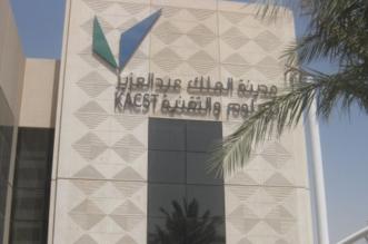 العلوم والتقنية تفتح باب الترشح لمعسكراتها التدريبية في الرياض والقصيم - المواطن