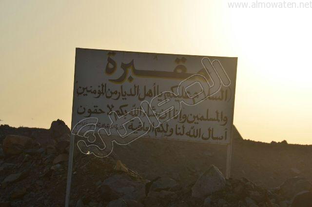 عدسة المواطن ترصد مقبرة بلا سور على طريق  جدة و مكة المكرمة (1)