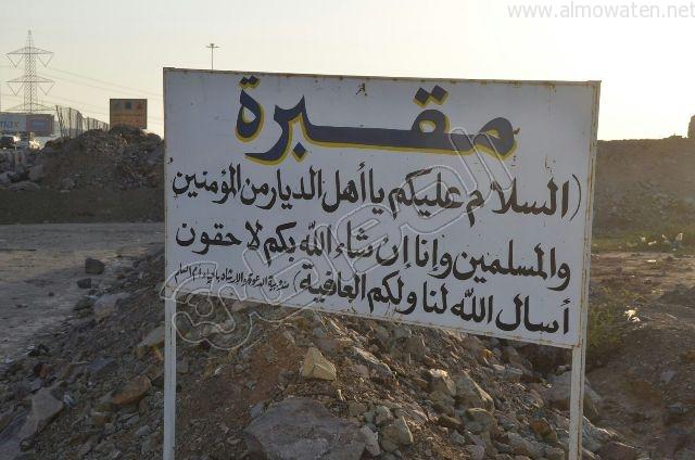 عدسة المواطن ترصد مقبرة بلا سور على طريق  جدة و مكة المكرمة (12)