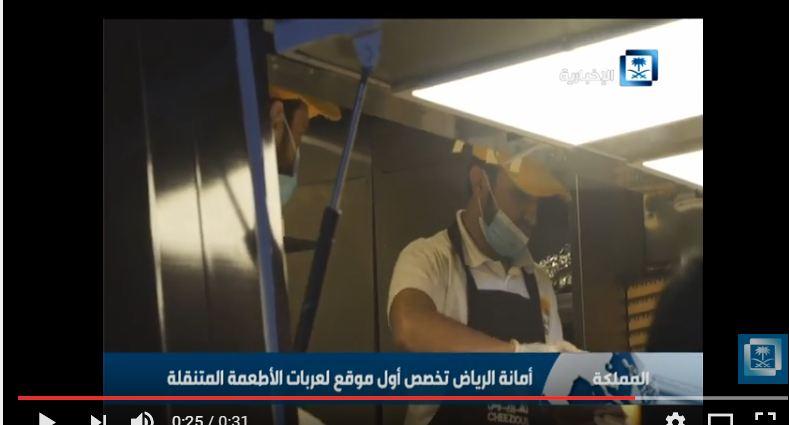 بالفيديو.. أماكن عربات الأطعمة المتنقّلة في #الرياض