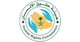 عسير حقوق الانسان