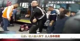 عشرات يدفعون حافلة لانقاذ مسنة من اسفلها