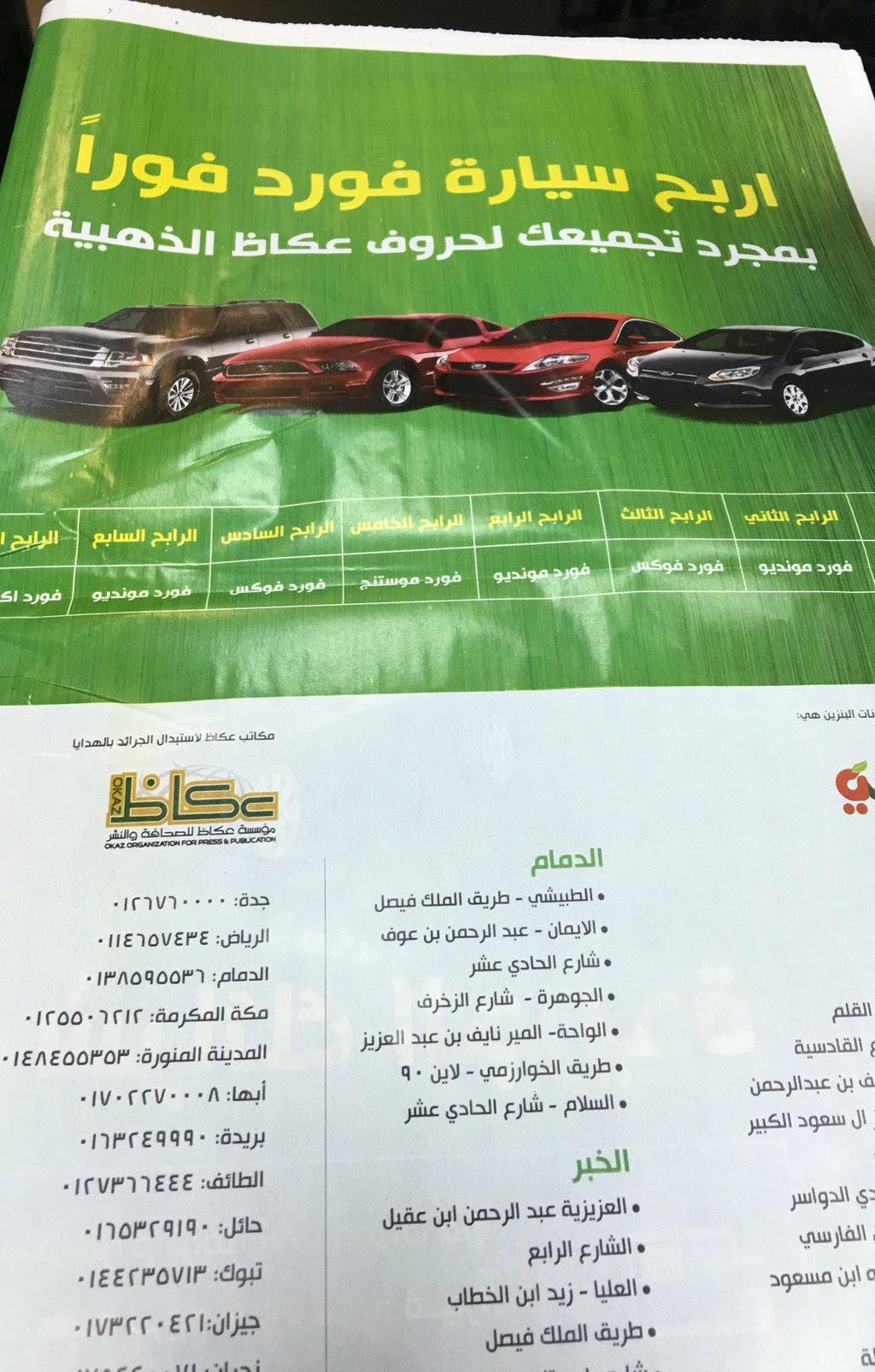 عكاظ تنشر اعلاناتها عبر صحيفة الجزيرة (1)