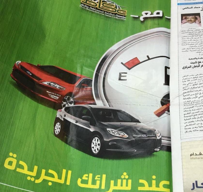 عكاظ تنشر اعلاناتها عبر صحيفة الجزيرة (2)