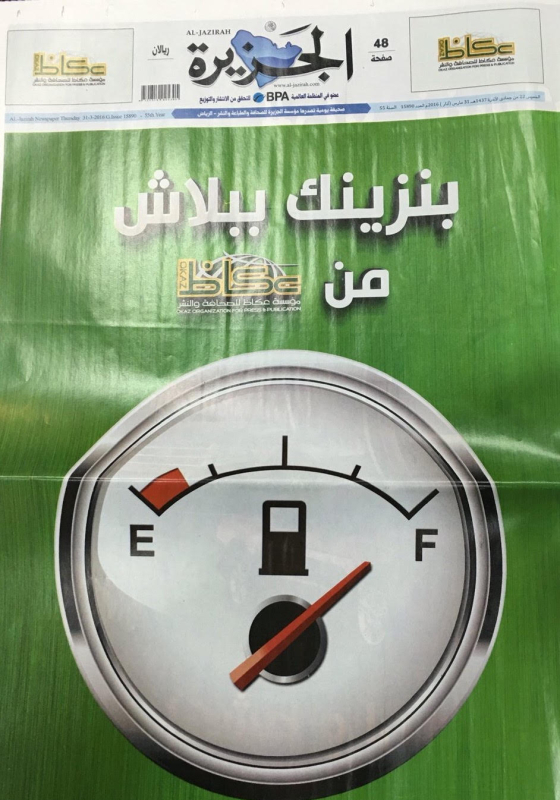 عكاظ تنشر اعلاناتها عبر صحيفة الجزيرة (3)