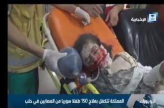 بالفيديو .. المملكة تتكفل بعلاج 150 طفلاً سورياً من مصابي #حلب - المواطن