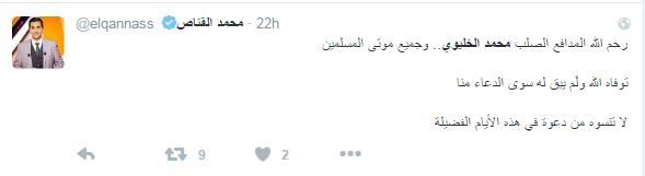 علاميون سعوديون يُحْيون ذكرى رحيل محمد الخليوي