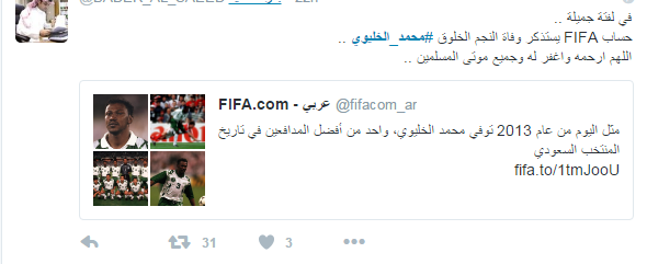 علاميون سعوديون يُحْيون ذكرى رحيل محمد الخليوي1