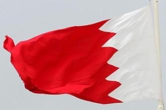 علم البحرين 1