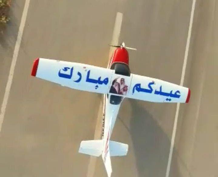 علم المملكة يرفرف بسماء الرياض (1)