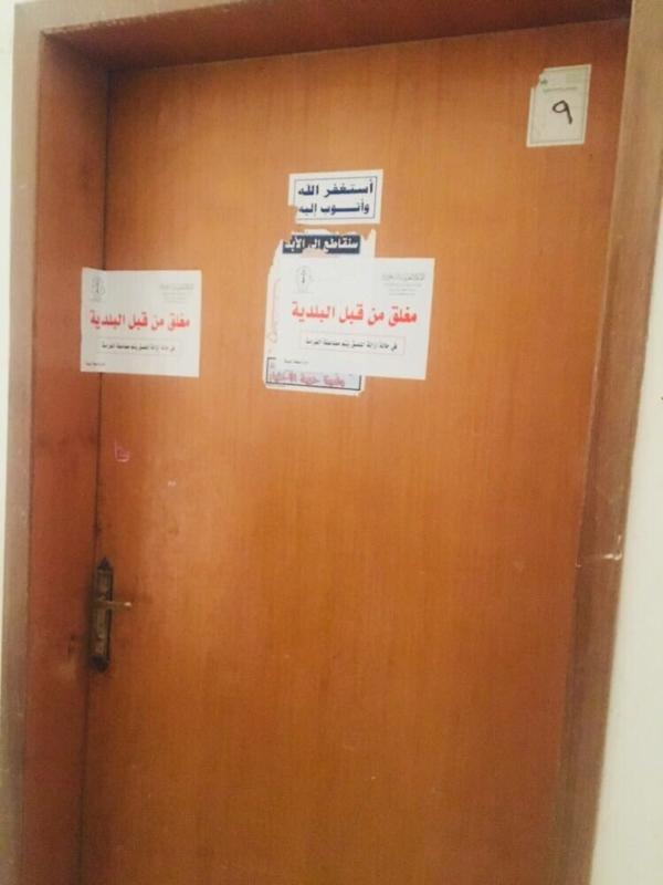 في النعيرية.. عمالة تستغل شقة سكنية كمستودع أغذية مخالف