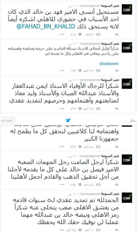 عمر السومة تويتر