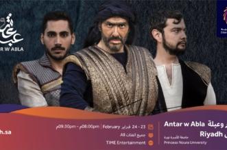 الترفيه : عنتر وعبلة أول أوبرا عربية في الرياض - المواطن