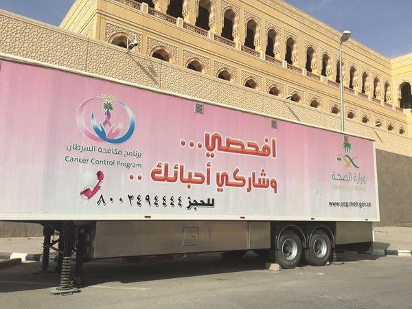 عيادات متنقلة لسرطان الثدي