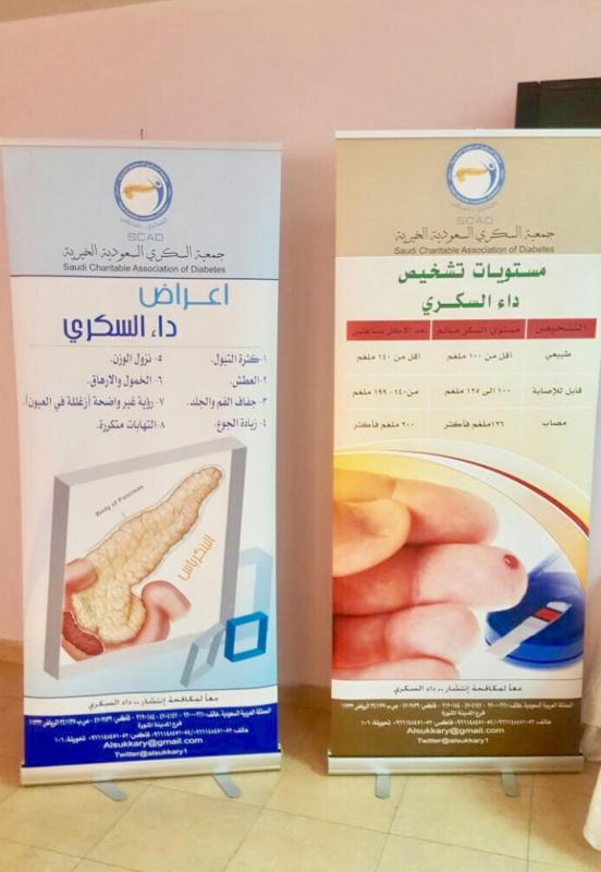 """""""عيننا على السكري"""" في الرياض 1"""