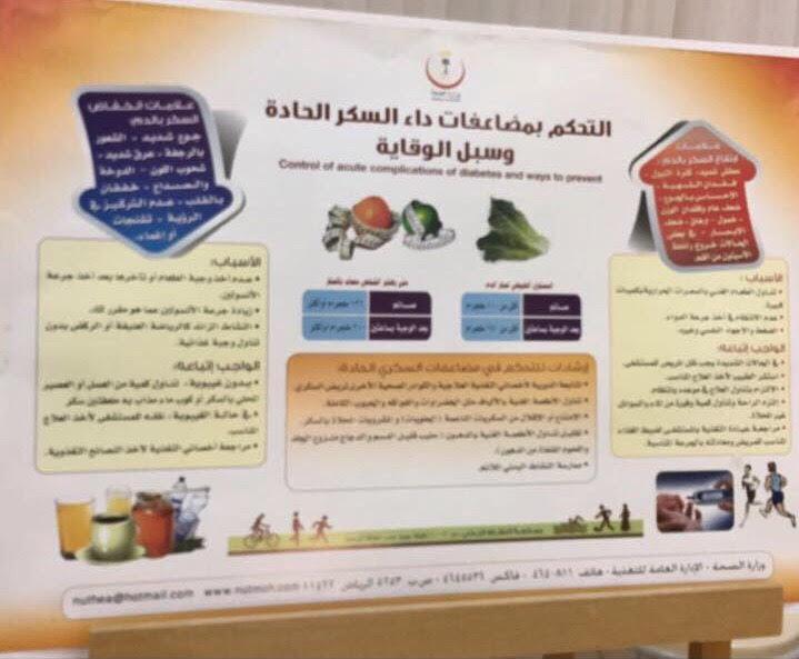 """""""عيننا على السكري"""" في الرياض 4"""