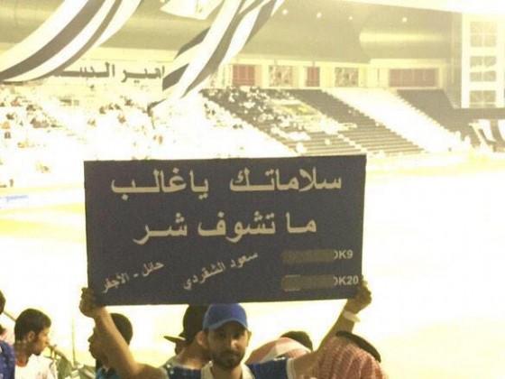 الجمهور السعودي ينبذ التعصب بلافتة مشجع هلالي بالدوحة