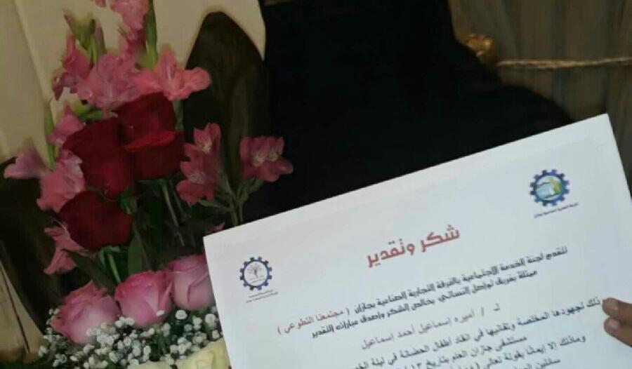 بالصورة.. تكريم الممرضة أميرة منقذة أطفال حضانة مستشفى #جازان
