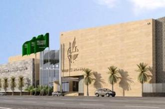 غرفة مكة تطلق غدًا أول منصة للاستشارات من نوعها - المواطن