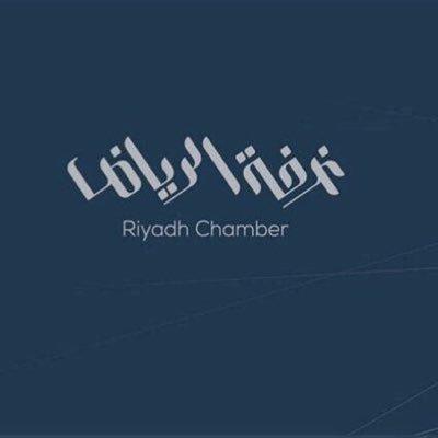 غرفة الرياض تعلن عن 222 وظيفة شاغرة لدى 4 شركات
