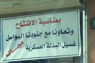 مغسلة تغسل البدل العسكرية مجانًا بـ #الخفجي .. لماذا؟ - المواطن