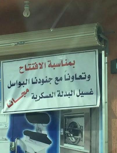 مغسلة تغسل البدل العسكرية مجانًا بـ #الخفجي .. لماذا؟