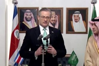 وزير خارجية كوستاريكا: نبذل أقصى جهودنا لتطوير علاقات بناءة مع السعودية - المواطن