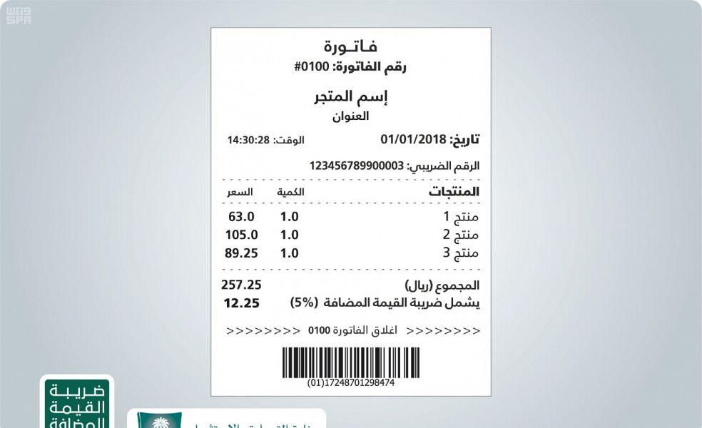 4 علامات تميز فاتورة القيمة المضافة وهذا رابط التأكد من تسجيل المؤسسة صحيفة المواطن الإلكترونية