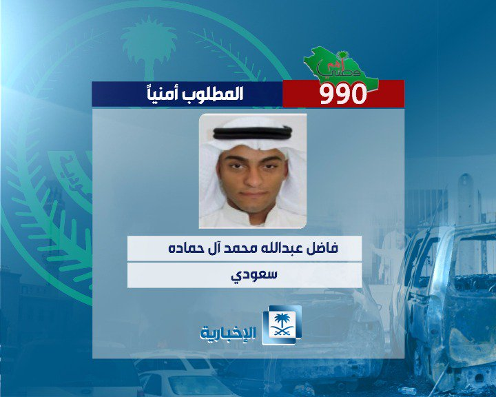 فاضل عبدالله محمد آل حماده