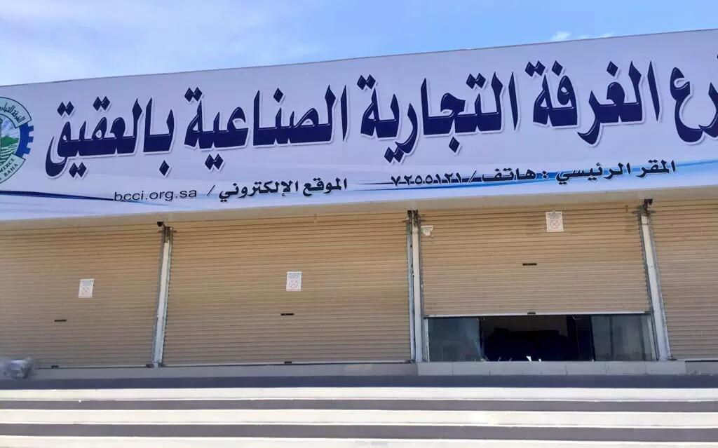 بلدية العقيق: لهذه الأسباب أغلقنا فرع الغرفة التجارية في يوم افتتاحه - المواطن