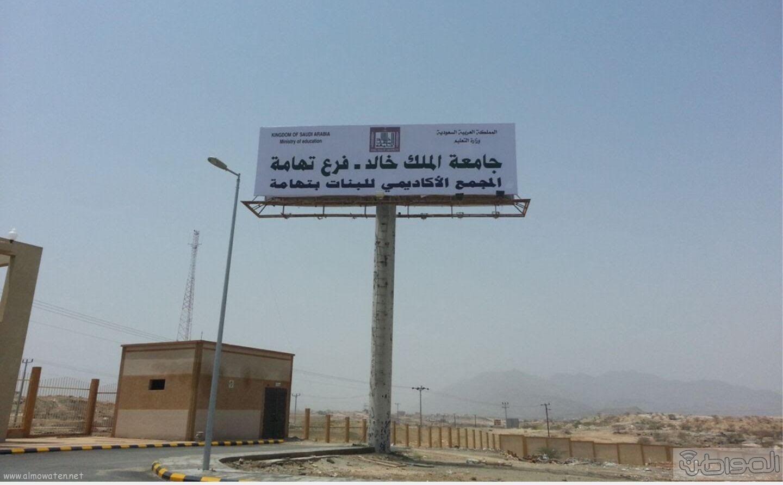 فرع-جامعة-الملك-خالد-بتهامة (5)