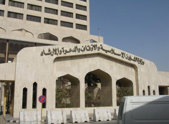 Ministry of Islamic Affairs, Riyadh, Saudi Arabia