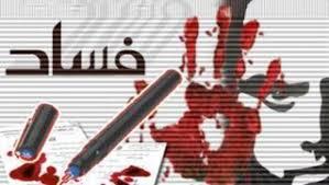 ضبط مسؤول كبير بقضية فساد مليونية جديدة في مصر - المواطن