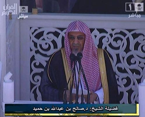 فضيلة الشيخ الدكتور صالح بن حميد