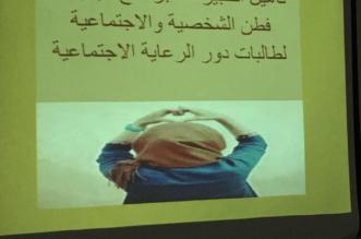 35 أخصائية يخضعن لبرنامج مهارات فطن الشخصية والاجتماعية التدريبي في #الرياض - المواطن