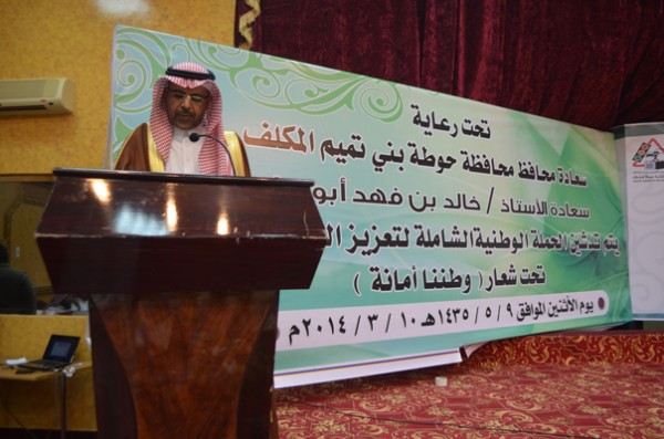 فعاليات الحملة الشاملة لتعزيز القيم الوطنية تحت شعار ( وطننا أمانة ) بحوطة بني تميم 1