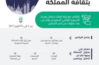 إنفوجرافيك.. فعاليات متنوعة بأسبوع الثقافة السعودية بجوار الكرملين - المواطن