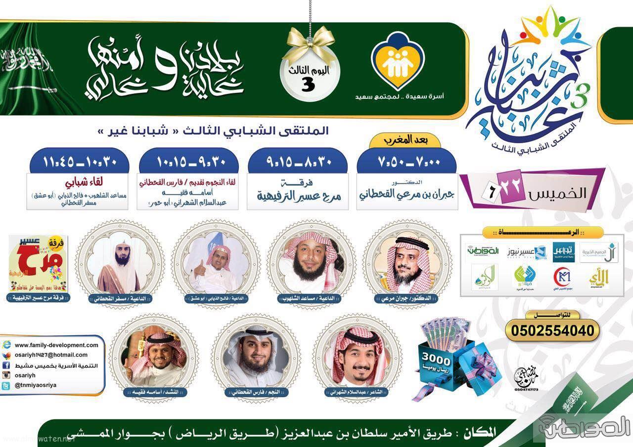 فعاليات ملتقى شبابنا غير بخميس مشيط (4)