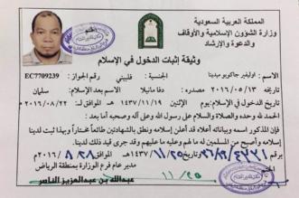 فلبينيّ يُشهر إسلامه.. ويختار اسم الملك سلمان وفاءً لخادم الحرمين - المواطن