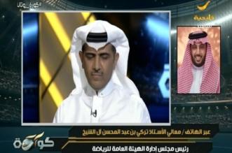 بالفيديو.. فهد الهريفي يبكي بعد إعلان تركي آل الشيخ تكفله بحفل اعتزاله - المواطن