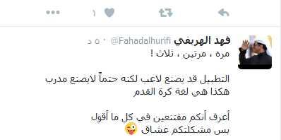 تغريدة فهد الهريفي