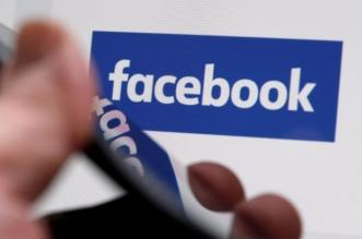 محكمة أميركية تمنع فيسبوك من إخبار المشتركين بالتحريات الأمنية عنهم - المواطن