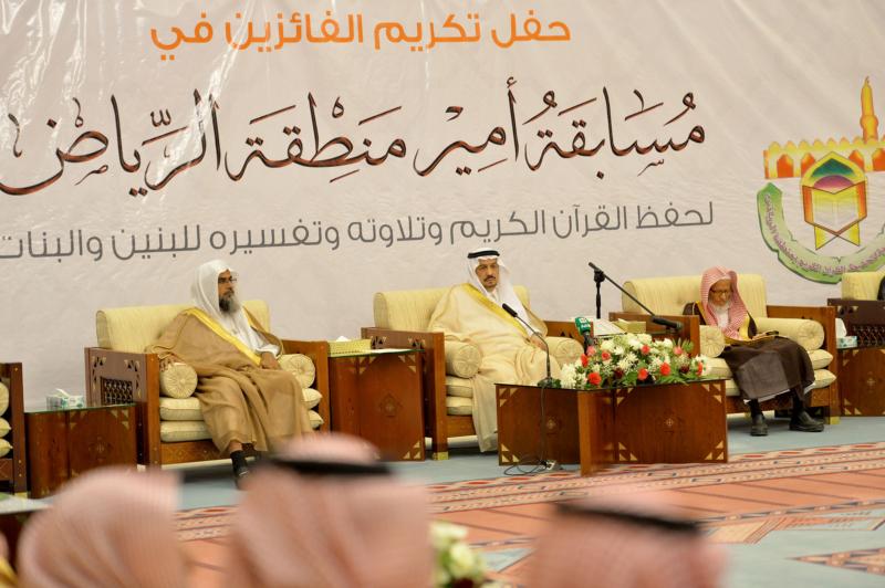 فيصل بن بندر يُكرم الفائزين في مسابقة أمير الرياض للقرآن (373262231) 