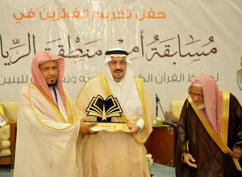 فيصل بن بندر يُكرم الفائزين في مسابقة أمير الرياض للقرآن (373262236) 