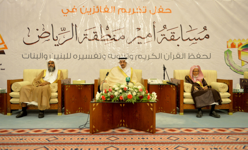 فيصل بن بندر يُكرم الفائزين في مسابقة أمير الرياض للقرآن (373262237) 