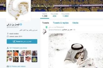فيصل بن تركي تويتر