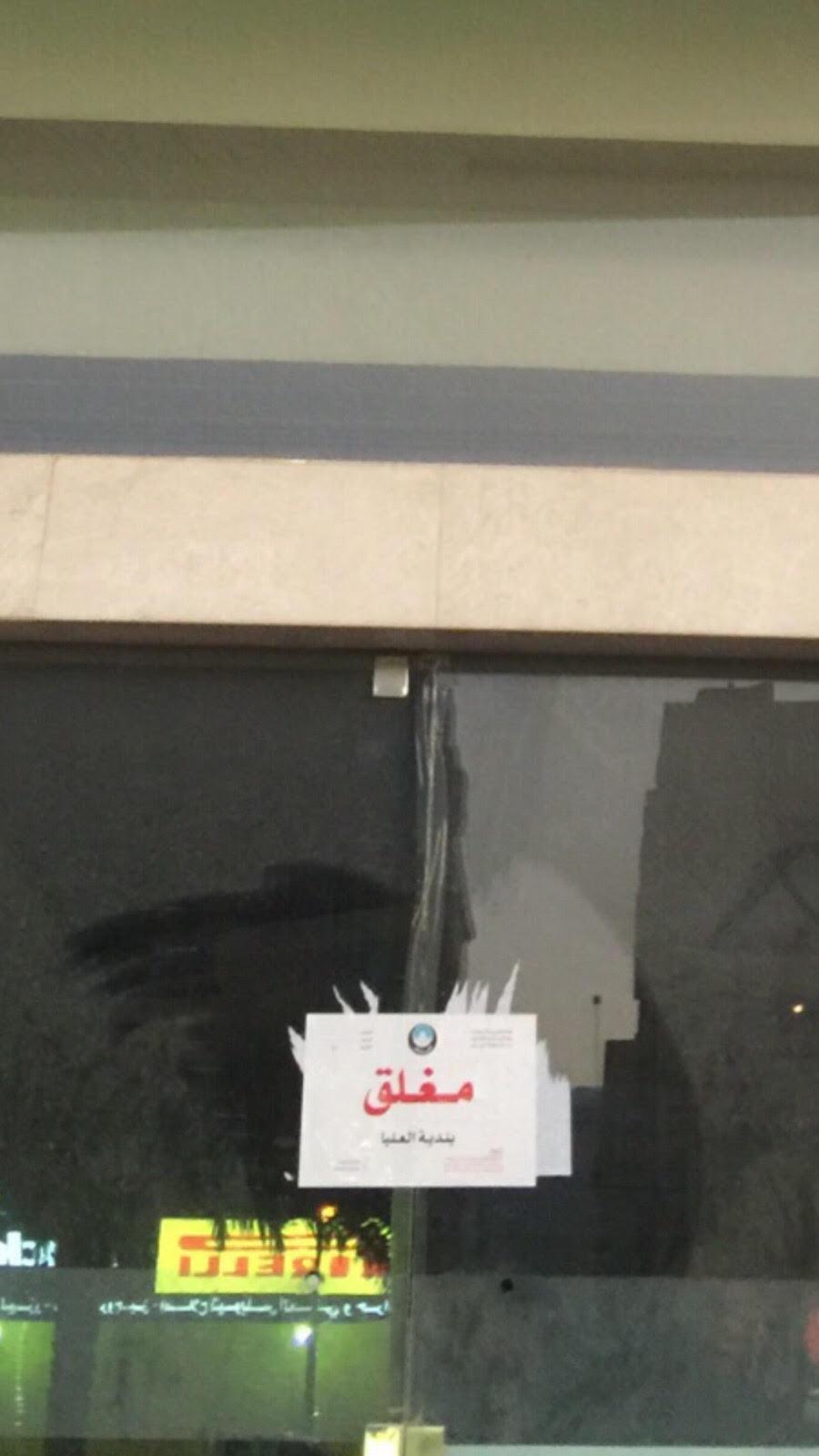 في الرياض .. اغلاق 9 مركز للمساج (2)